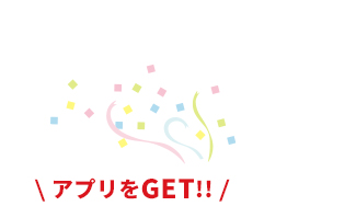 Special Conpon アプリをGet!!